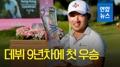 Kang Sung-hoon logra su primera victoria de la PGA