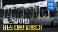 Los conductores de autobús de Seúl y las principales ciudades cancelan la planea..