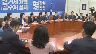 당정청, 다음주 경찰권력 견제 방안 논의