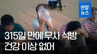 """[영상] 청와대 """"리비아서 납치된 한국인 무사 석방…건강 이상 없어"""""""