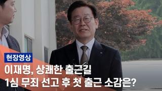 """[현장] 무죄 받은 이재명 """"국가권력 행사 공정성·냉정함 유지했으면"""""""