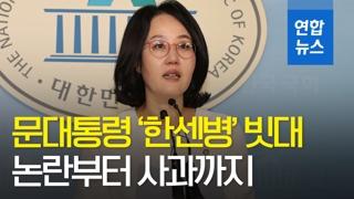 [영상] '한센병 발언' 논란 김현아 의원, 하루 만에 사과