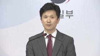 [현장연결] 정부, 국제기구 대북지원 공여 추진…개성 기업인 방북승인