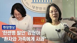 """[현장] '문대통령 한센병' 발언 논란 김현아…""""환자와 가족에게 사과"""""""