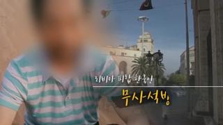 [영상구성] 리비아 납치 국민 극적 석방