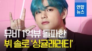 [영상] 또 기록 경신…방탄소년단, 1억뷰 뮤비만 20편
