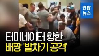 """[영상] '공중 발차기' 공격 당한 아널드 슈워제네거 """"별일 아냐"""""""