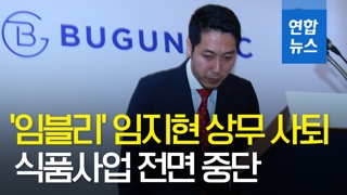[영상] '임블리' 식품사업 전면 중단…임지현 상무 사퇴