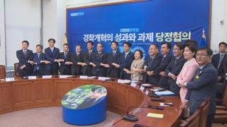 당정청, 국가수사본부 신설…정보경찰 통제 강화