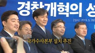 [영상구성] 당정청 국가수사본부 설치 추진