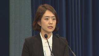 """청와대 """"5·18 진상규명위원회 조속히 구성되길 희망"""""""