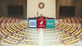 '5·18 망언 징계' 맹공…'경제 실정' 반격