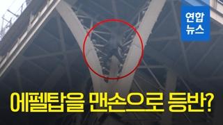 [영상] 파리에 스파이더맨 출현?…에펠탑 맨손 등반 소동