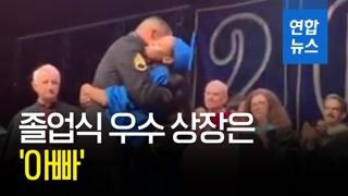 [영상] 딸 고교 졸업식날 나타난 주한미군 '아빠'…10년만에 상봉