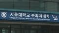 경찰, 서울대 압수수색 동물보호법 위반 의혹 수사