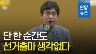 [영상] 유시민이 방송에서 털어놓은 선거출마 생각은…
