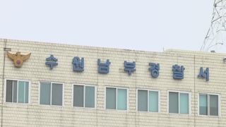 '부친 살해·시신 방치' 20대 아들 긴급체포