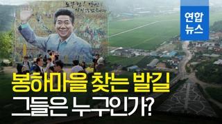 [영상] 끊이지 않는 봉하마을 방문객…매년 70만명 넘어