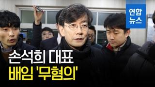 [영상] 경찰, 손석희 대표 배임 '무혐의'…폭행 혐의는 인정