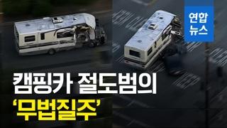 [영상] 훔친 캠핑카 몰고 '광란의 질주'…추격전 끝에 검거