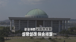 [영상구성] 막말과 막장으로 얼룩진 국회