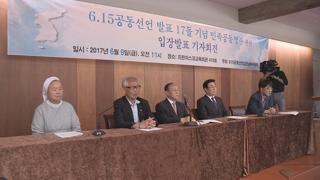 南 민간단체, 이번주 중국에서 北 연쇄접촉