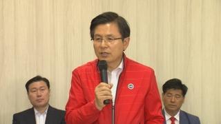 """황교안 """"文정부, 시장경제 마지노선 넘겨 최저임금 인상"""""""
