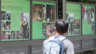 노무현 前대통령 10주기…정치권 봉하마을 집결