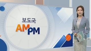 [AM-PM] '시험문제 유출' 숙명여고 교사 1심 선고 外