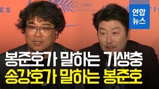 [영상] 봉준호가 말하는 '기생충'…송강호가 말하는 봉준호