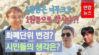 [영상] 1천원을 1원으로 화폐단위 변경? 시민들의 생각