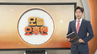 [오늘 오후엔] 노무현 전 대통령 10주기 추도식 外