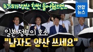 [영상] 일본 정부가 폭염에 대처하는 자세…'남자도 양산 쓰기' 캠페인