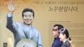 Corea del Sur conmemora el 10º aniversario del fallecimiento del expresidente Ro..