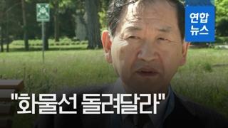 [영상] 북한, 연일 화물선 반환 촉구…주제네바 북한대사, 외신 인터뷰