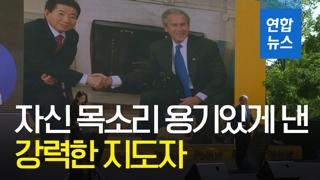 """[영상] 부시 """"노무현, 자신 목소리 용기있게 낸 강력한 지도자"""""""