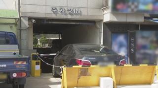 입주민대표단 내분…아파트 주차장 막고 연락두절