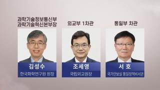 9개 부처 차관 인사…외교·안보라인 교체