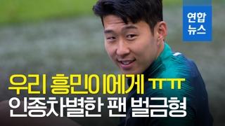 """[영상] """"혹성탈출 DVD 있어?""""…손흥민 인종차별한 웨스트햄팬 벌금형"""