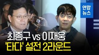 [영상] 최종구 VS 이재웅…'타다' 설전 2라운드