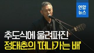 [영상] 노무현 전 대통령 추도식에 울려퍼진 정태춘의 '떠나가는 배'