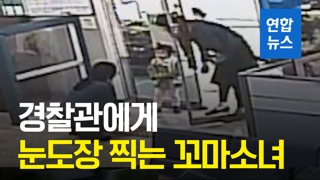 [영상] 경찰관에게 눈도장 찍는 꼬마 소녀…무슨 사연?
