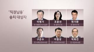 '정보경찰 동원 정치공작' 이병기 등 6명 검찰송치