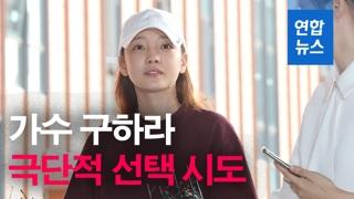 """[영상] 구하라, 의식잃은 채 발견…""""현재 호흡·맥박 정상"""""""