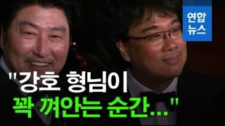 """[영상] 봉준호 """"강호 형이 꽉 껴안는데…실감 안 났다"""""""
