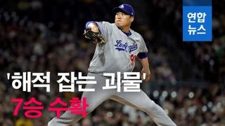 [영상] 시즌 7승 류현진…'해적군단' 상대로 6전 전승