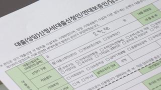 내일부터 '청년맞춤 전월세 대출'…최대 7천만원