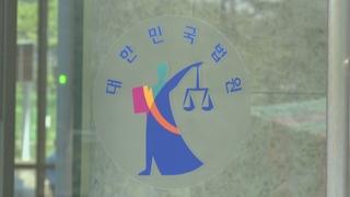 요양급여 불법수급 '사무장병원' 운영자 징역 2년