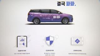 """'타다' 닮은꼴 우후죽순…""""서비스 경쟁해야"""""""