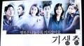 'Parasite' arrasa la taquilla del fin de semana en Corea del Sur